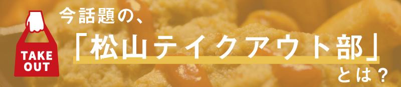 テイクアウト 松山