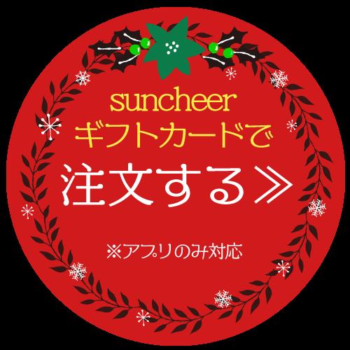 注文ボタン-christmas-ver