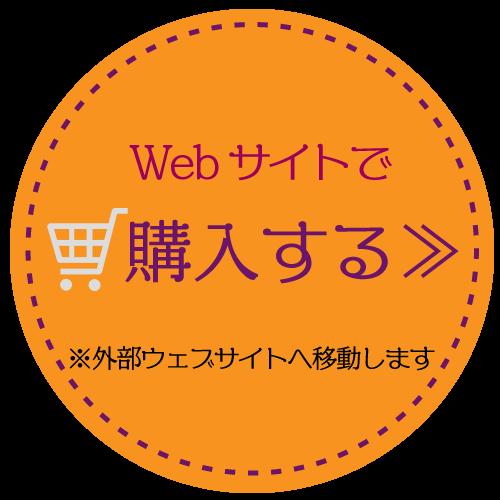 購入ボタン(web用ハロウィンver)