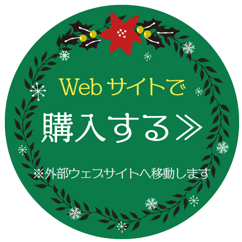 購入ボタン-christmas-ver