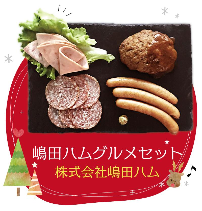 嶋田ハムグルメセット