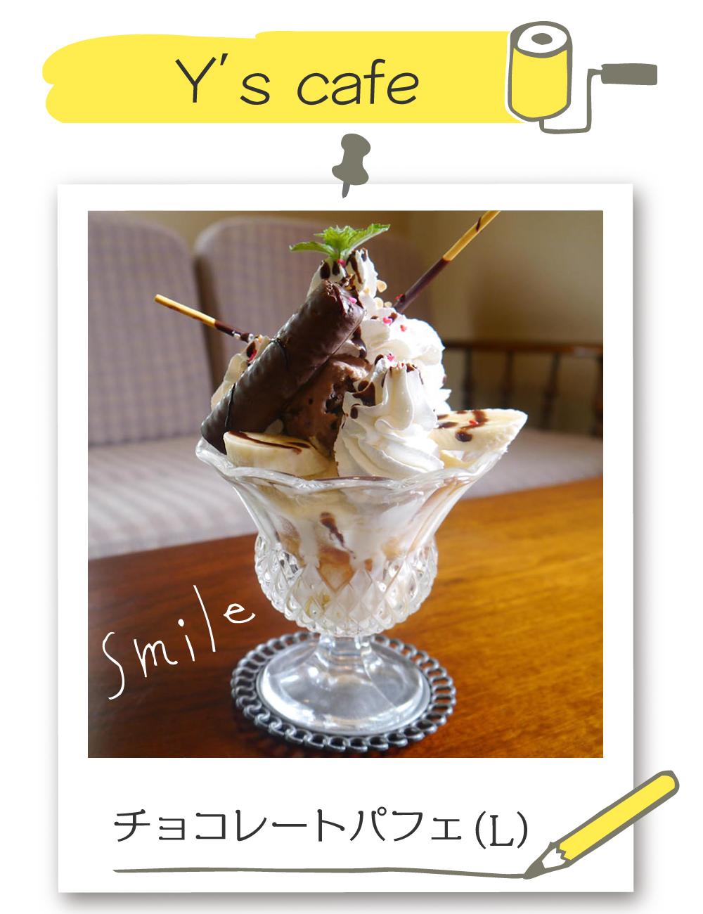 チョコレートパフェ(L)