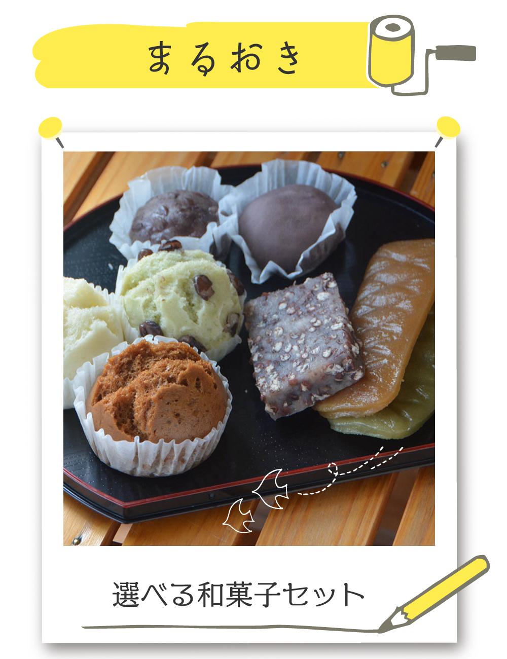 選べる和菓子セット