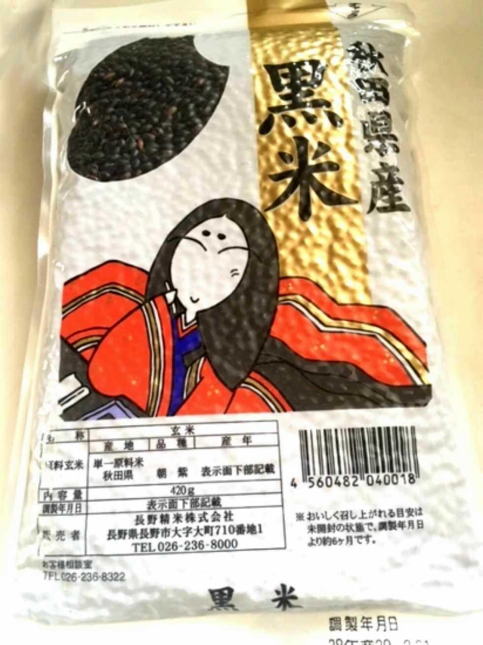 古代米、黒米