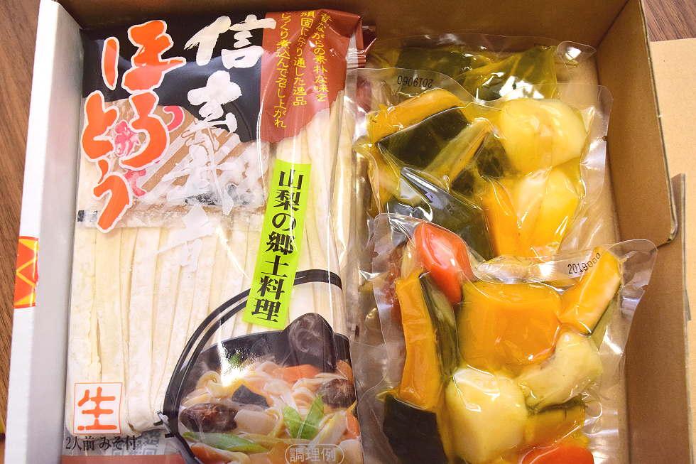 信玄武者ほうとう野菜付