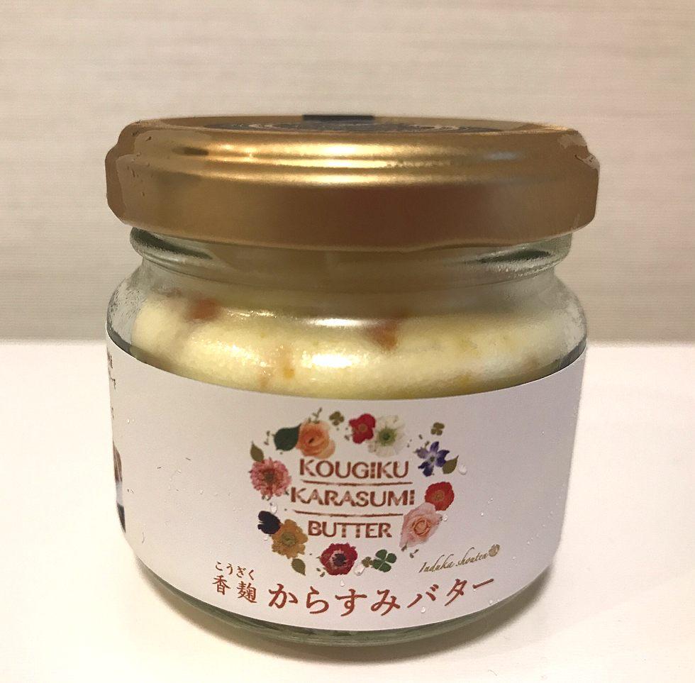 印束商店さんの香麹からすみバター