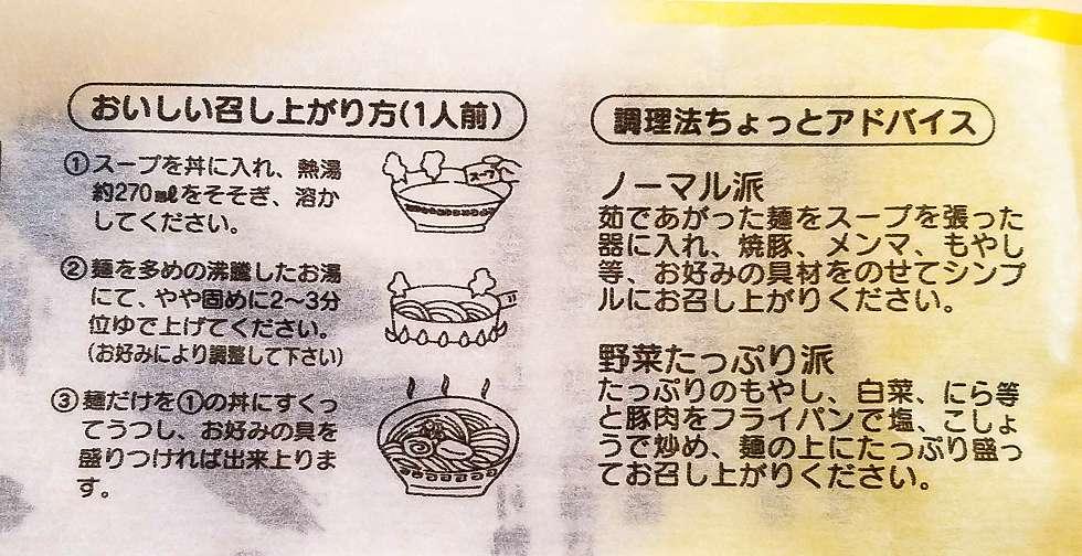 徳島ラーメン詰め合わせ調理法
