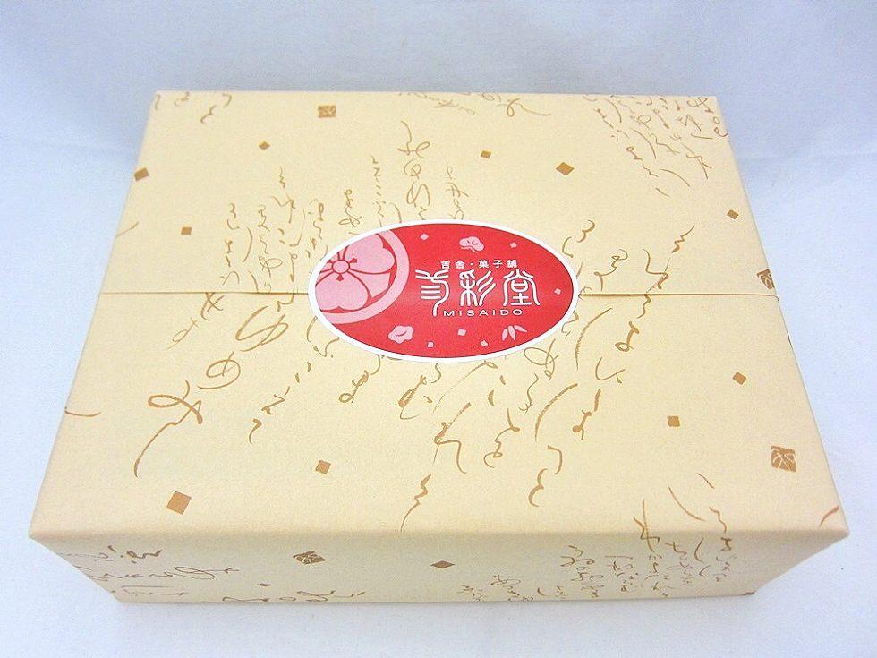 参彩堂の日本酒のケーキと米粉のマーブルケーキ