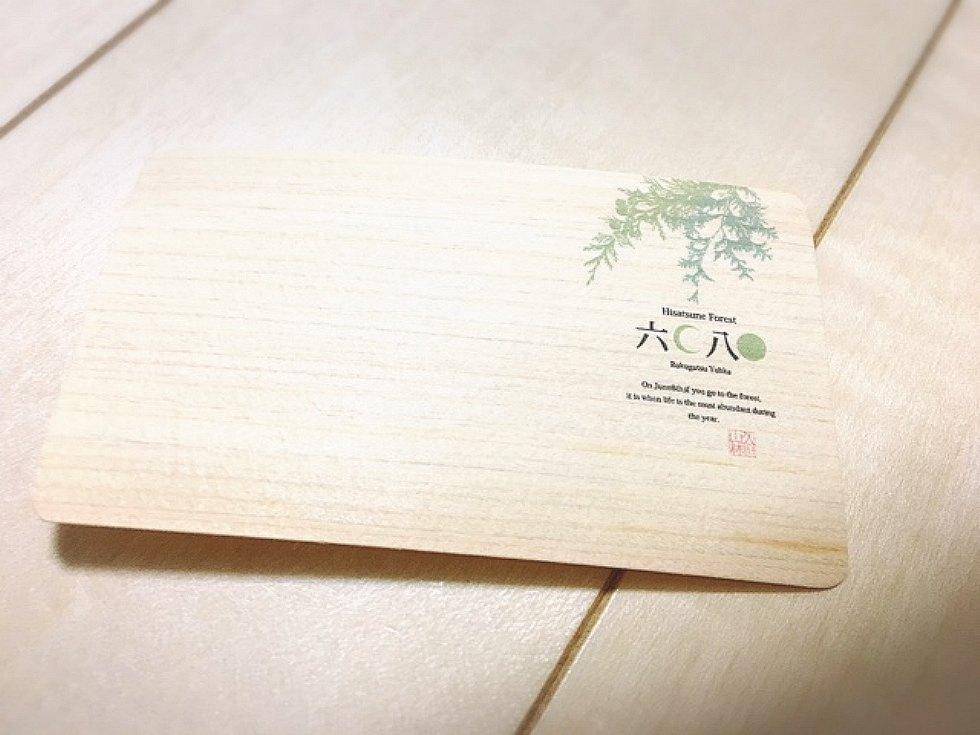 ヒノキのカード
