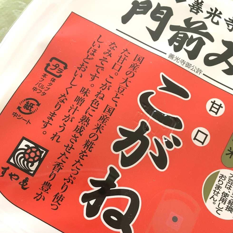 国産大豆100%の無添加信州味噌セット